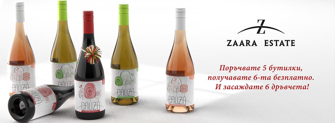 Cauza 5+1 wine promotion